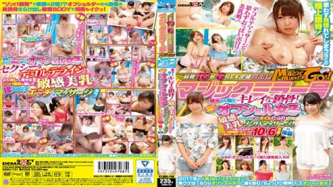 SDMU-731 Japanese Adult Video Magic Mirror Is A Beautiful Clavicle Peeking In From The Chest-SOD Cre