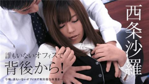 Caribbeancom 112417-544 Saijo Sara No one was in the office Suddenly from behind