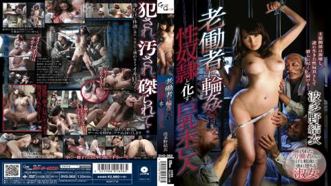 GVG-362 Busty Widow Yui Hatano Turn Into A Gangbang Are Sex Slaves In The Old Workers