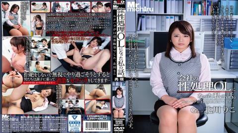MIST-177 I Am An Office Lady, And I Was Turned Into The Office Cum Bucket. This Is My Story. Every D