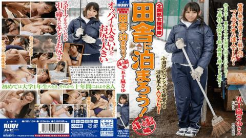 Ruby ISD-104 FHD Sayu Igarashi A Nationwide Milf Searching Party Lets Stay In The Countryside Yamana