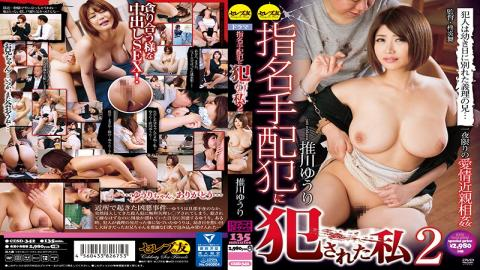 CESD-342 Committed To Wanted Criminals I 2 Suikawa Yuri