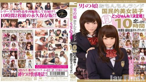 MENC-075 Studio Menzukyanpu Otokonoko Penis Land National Tekibi Transvestite Child Do~tsupyun No.1