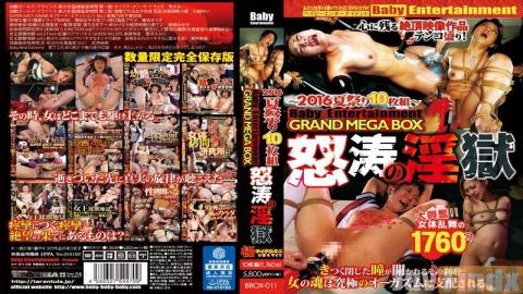 BBOX-011 Studio Baby Entertainment 2016 Summer Festival 10 Disc Baby Entertainment GRAND MEGA Hell -