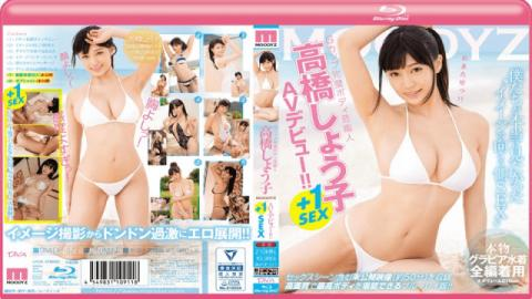 MIDE-377 Shoko Takahashi G cup perfect body entertainer Takahashi Syouko AV debut! It is! Free SEX -