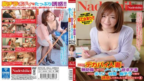 NATR-548 Nearby Big Boobs Married Woman Is In The Defenseless Home No Bra!I Have Been Tempted Me In