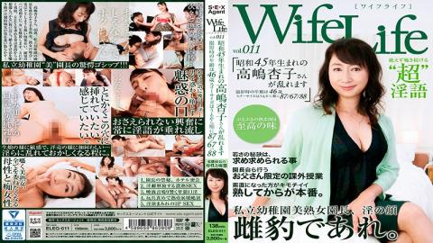 ELEG-011 WifeLife Vol.011 à Ms. Kyoko Takashima Of 1970 Born Distorted And Age At The Time Of Shooti