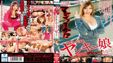EIKI-015 All Teary-Eyed As Soon As A Dick Is Inserted Lol Really!? A Super Cute Delinquent Girl Make