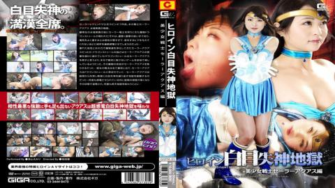 GHPM-05 A Heroine In Mind-Blowing Peril The Beautiful Girl Warrior Sailor Aquas Emily Takayama
