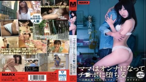 MRXD-059 When Mother Becomes A Woman Again x Defilement By Cock Please Let Me Remain A Woman Until I