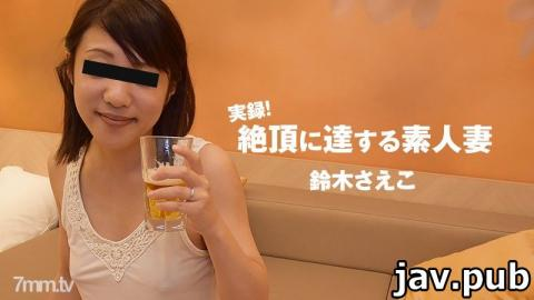 [HEYZO-2319] Saeko Suzuki The Documentary! -Amateur Married Woman Got Orgasm-