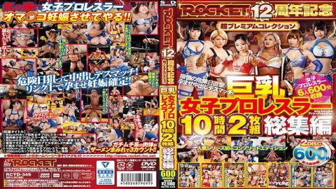 RCTD-349 Studio ROCKET - Big Tits Female Pro Wrestler 10 Hour 2 Disc Highlights