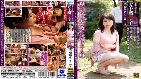 NEM-042 Studio Global Media Entertainment - Genuine Abnormal Sex A Fifty-Something Stepmother And He