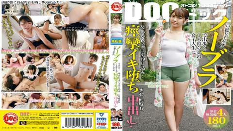 DOCP-247 Studio Prestige - A female college student living alone who goes out with no bra without cl