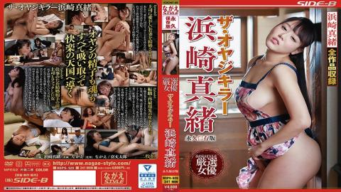 NSPS-929 Studio Nagae Style - The Old Men K**ler Mao Hamasaki Collector's Edition