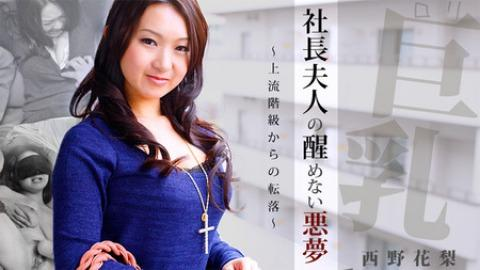 Karin Nishino: Babe with huge tits! Sex with our boss's wife