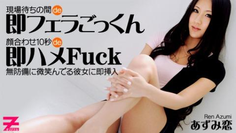 Ren Azumi: A Horny Slender Porn Star's Sooo Willing to Please You