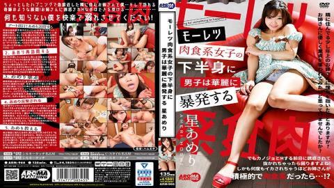 ARM-966 A Furiously Carnivorous Girl Is Going Elegantly Out-Of-Control For Men's Cocks Ameri Hoshi